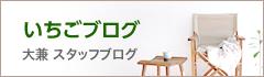 いちごブログ