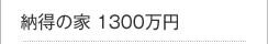 納得の1300万円
