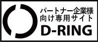 D-ring