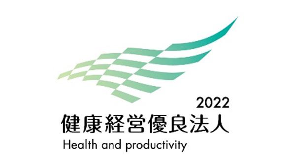 健康経営優良法人認定企業