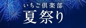 いちご倶楽部夏祭り